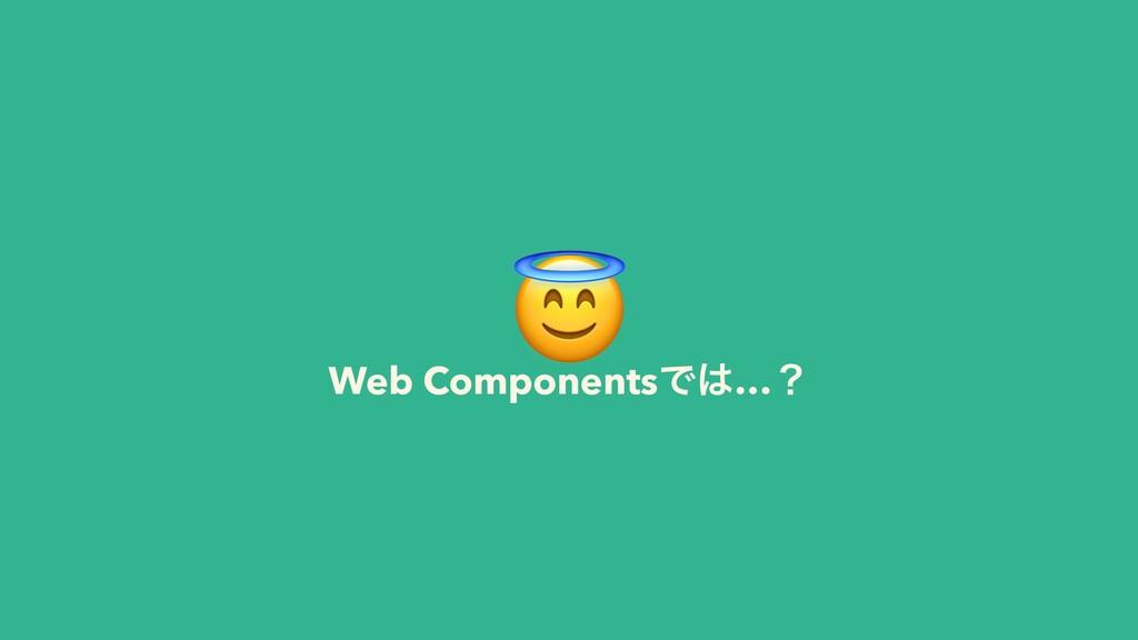 Web ComponentsͰ…ʁ