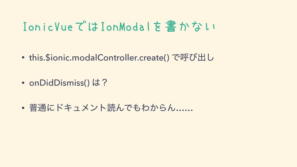 IonicVueではIonModalを書かない • this.$ionic.modalCont...
