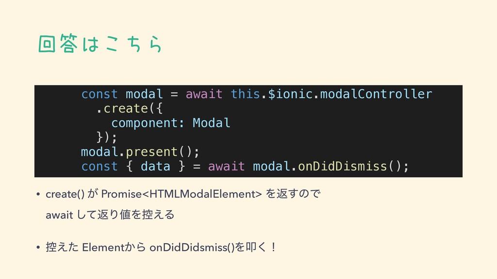 回答はこちら const modal = await this.$ionic.modalCon...