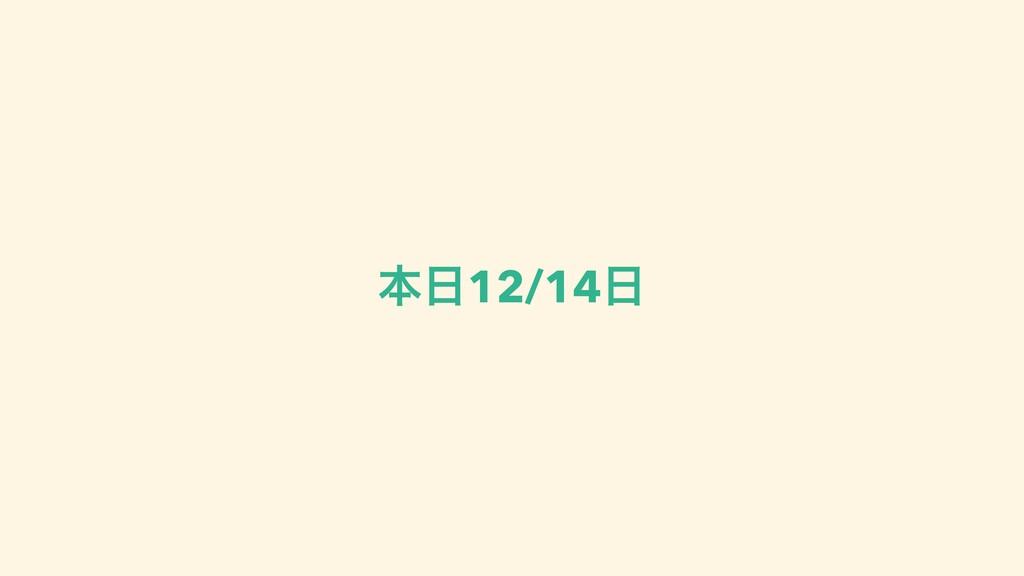 ຊ12/14