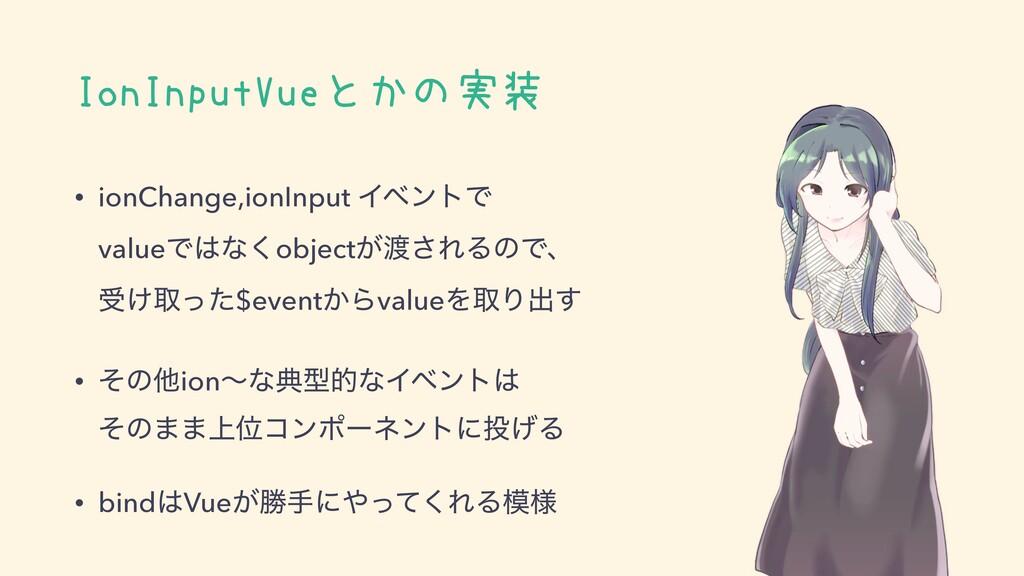 IonInputVueとかの実装 • ionChange,ionInput ΠϕϯτͰ val...