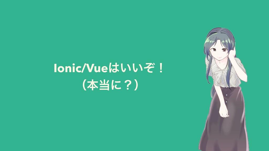 Ionic/Vue͍͍ͧʂ ʢຊʹʁʣ