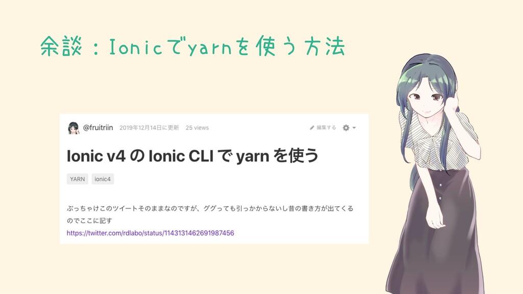 余談:Ionicでyarnを使う方法