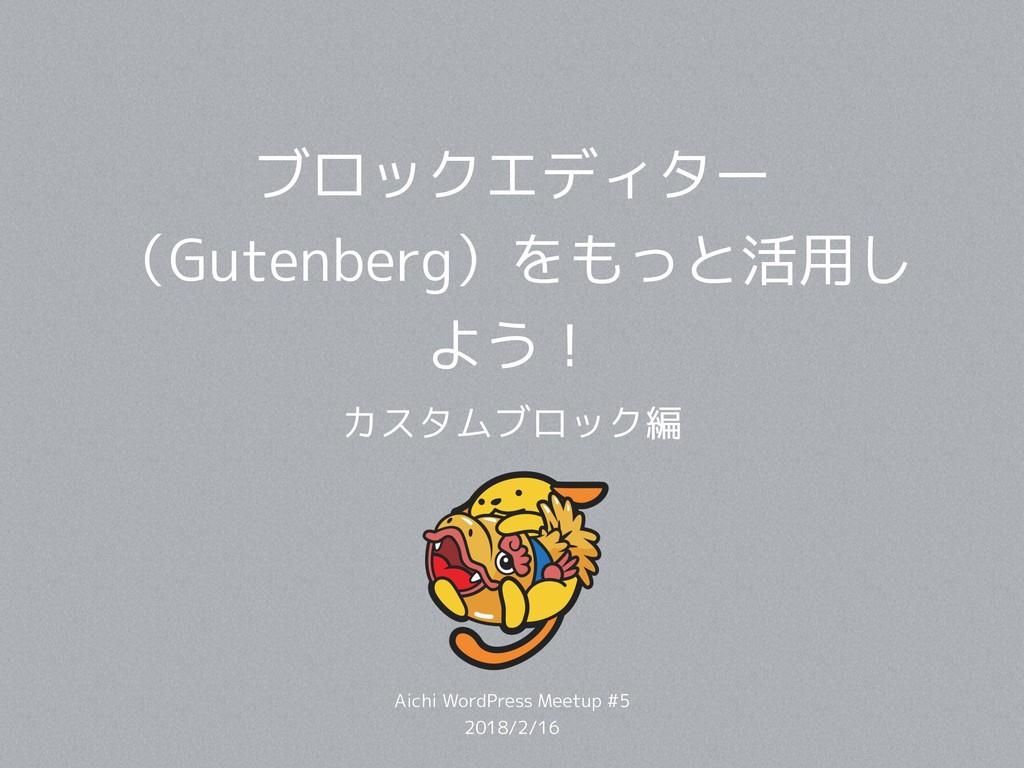 ブロックエディター (Gutenberg)をもっと活用し よう! Aichi WordPres...