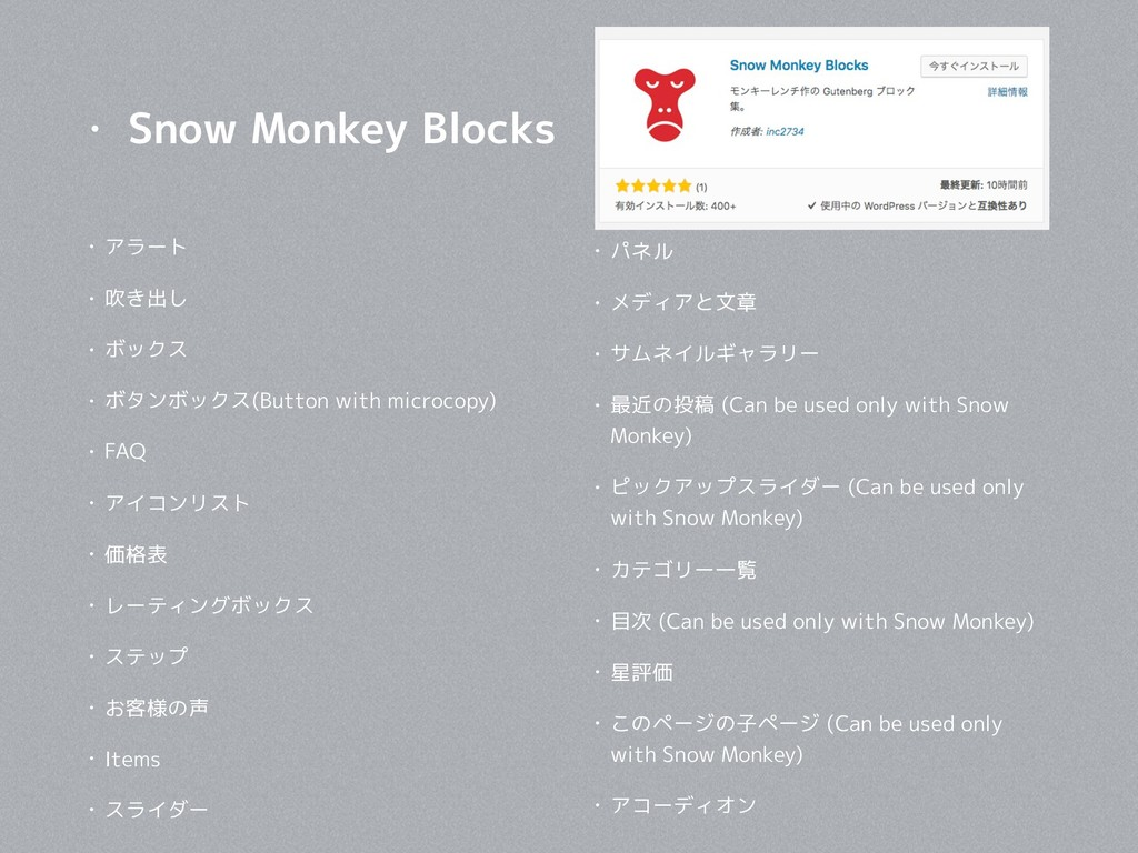 • Snow Monkey Blocks • アラート • 吹き出し • ボックス • ボタン...