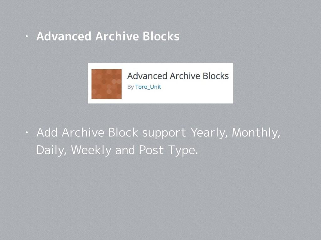 • Advanced Archive Blocks • Add Archive Block s...