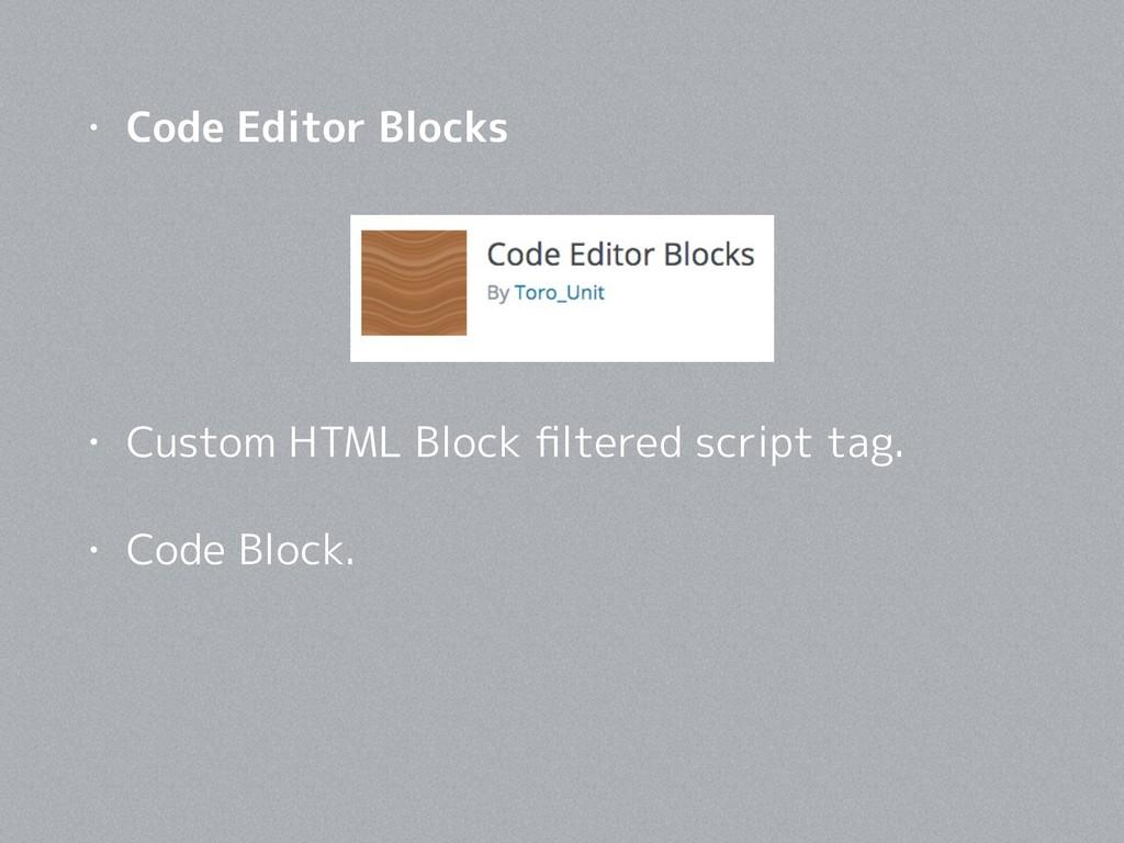 • Code Editor Blocks • Custom HTML Block filtere...