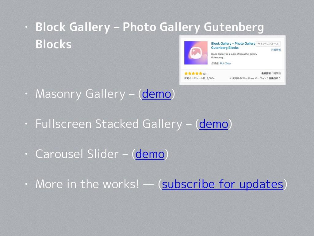 • Block Gallery – Photo Gallery Gutenberg Block...