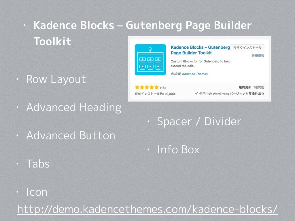 • Kadence Blocks – Gutenberg Page Builder Toolk...
