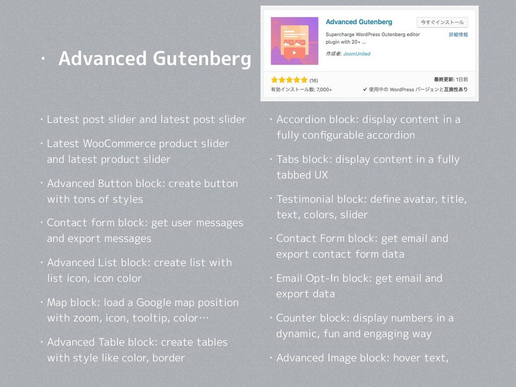 • Advanced Gutenberg • Latest post slider and l...