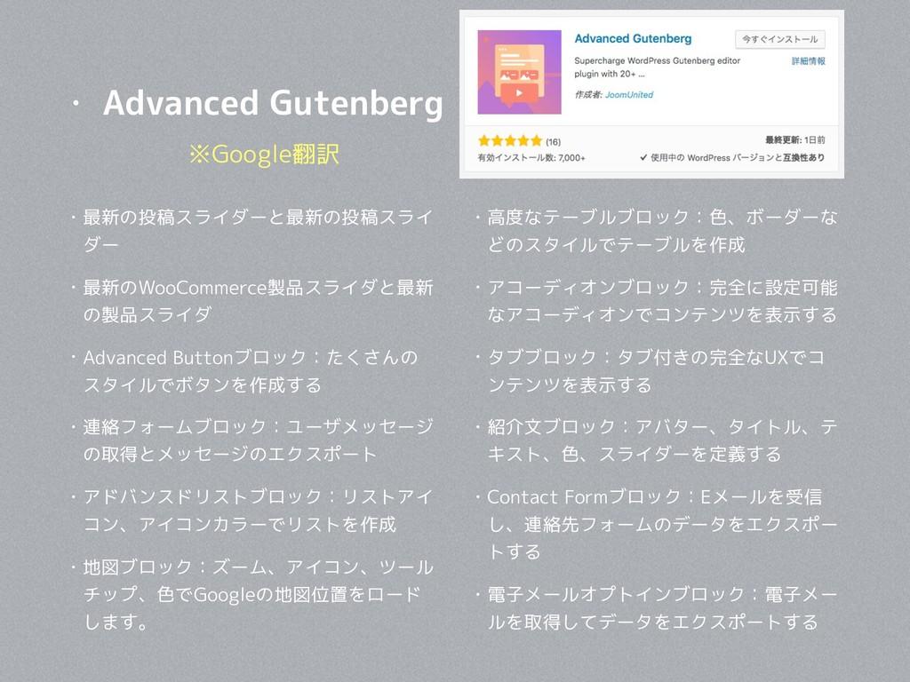• Advanced Gutenberg • 最新の投稿スライダーと最新の投稿スライ ダー •...