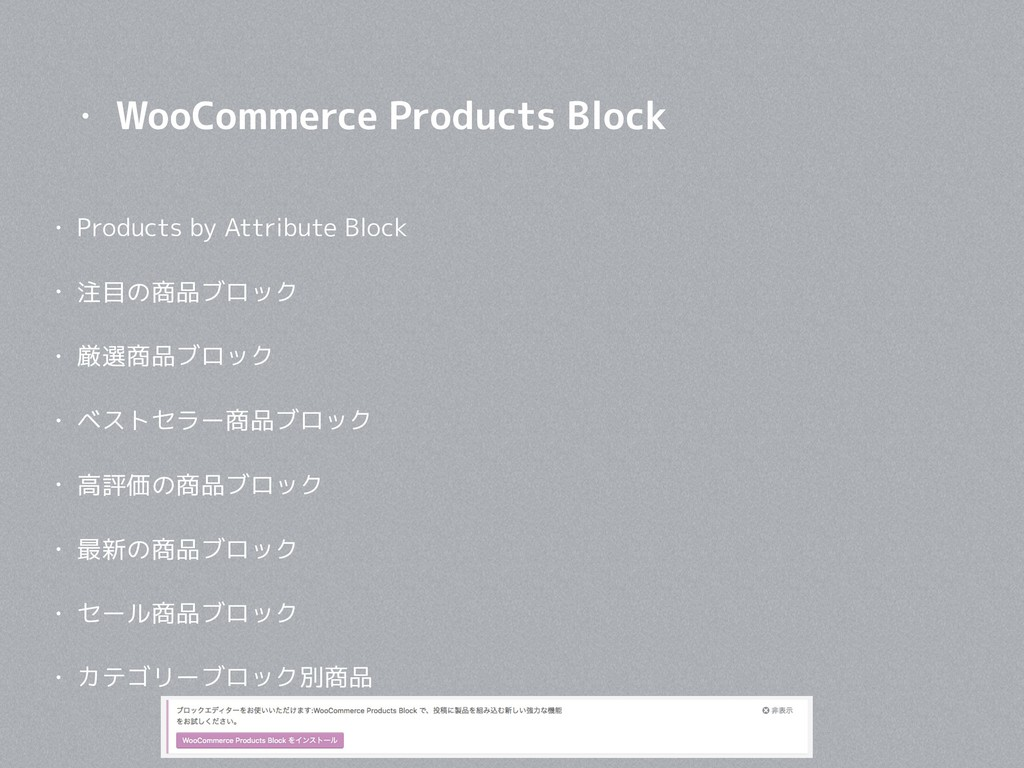 • WooCommerce Products Block • Products by Attr...