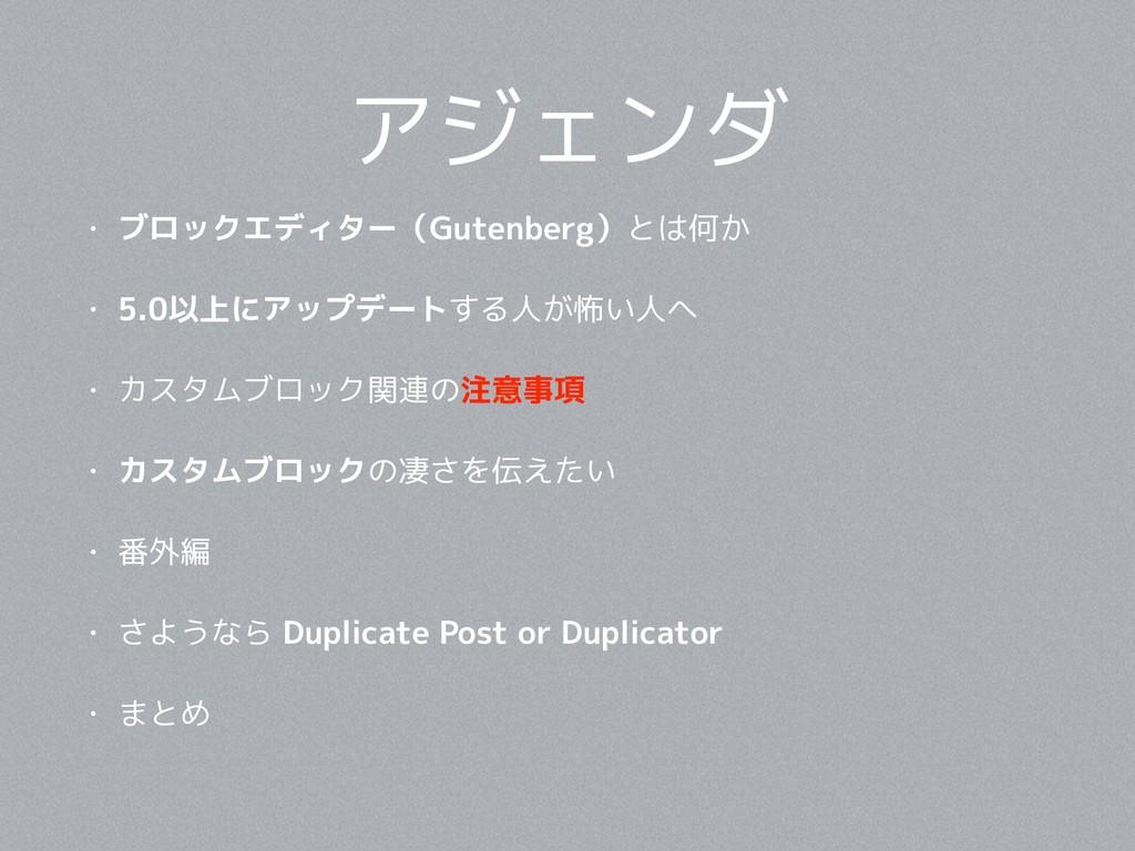 アジェンダ • ブロックエディター(Gutenberg)とは何か • 5.0以上にアップデート...