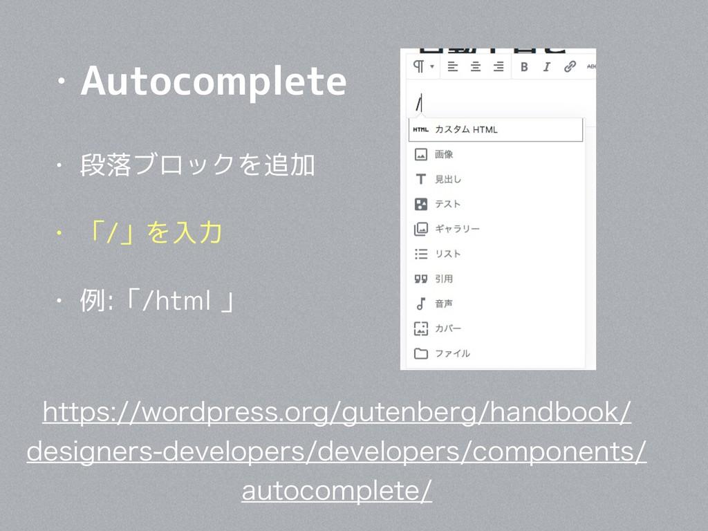 • Autocomplete • 段落ブロックを追加 • 「/」を入力 • 例:「/html ...