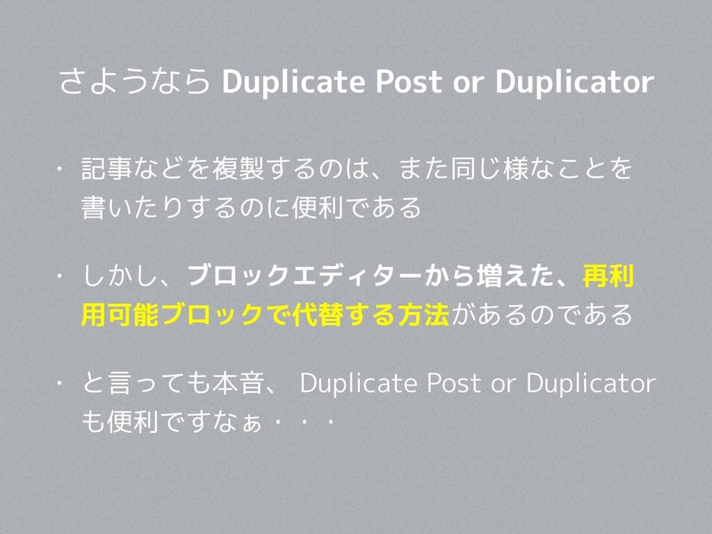 さようなら Duplicate Post or Duplicator • 記事などを複製するの...
