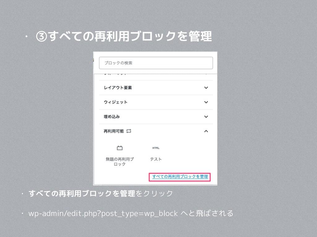 • ③すべての再利用ブロックを管理 • すべての再利用ブロックを管理をクリック • wp-ad...