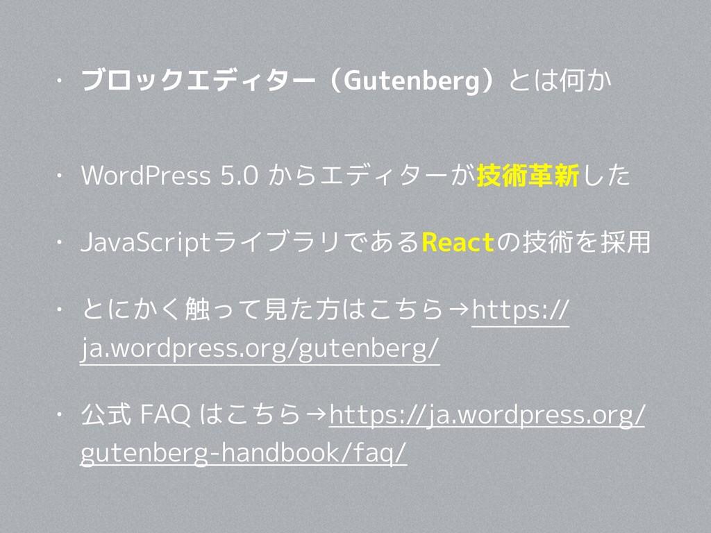 • ブロックエディター(Gutenberg)とは何か • WordPress 5.0 からエデ...