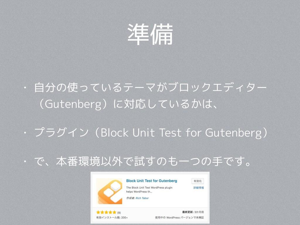 準備 • 自分の使っているテーマがブロックエディター (Gutenberg)に対応しているかは...