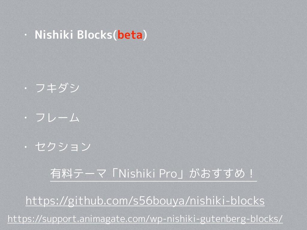 • Nishiki Blocks(beta) • フキダシ • フレーム • セクション ht...