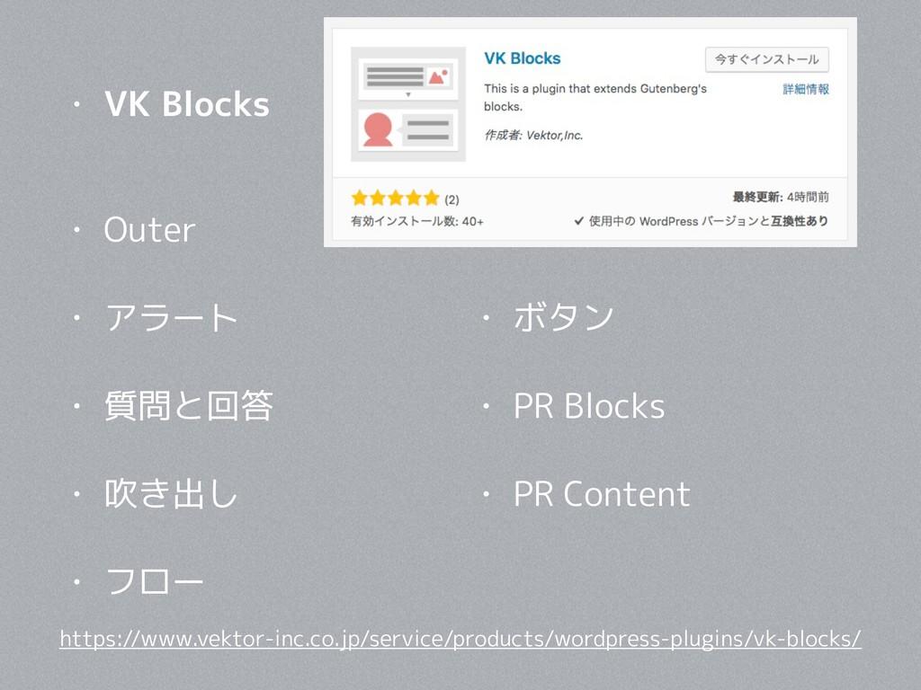 • VK Blocks • Outer • アラート • 質問と回答 • 吹き出し • フロー...