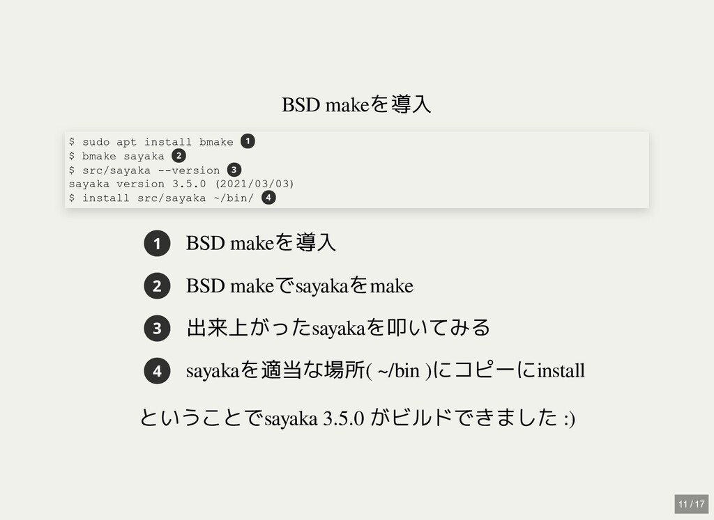BSD makeを導入 1 BSD makeを導入 2 BSD makeでsayakaをmak...