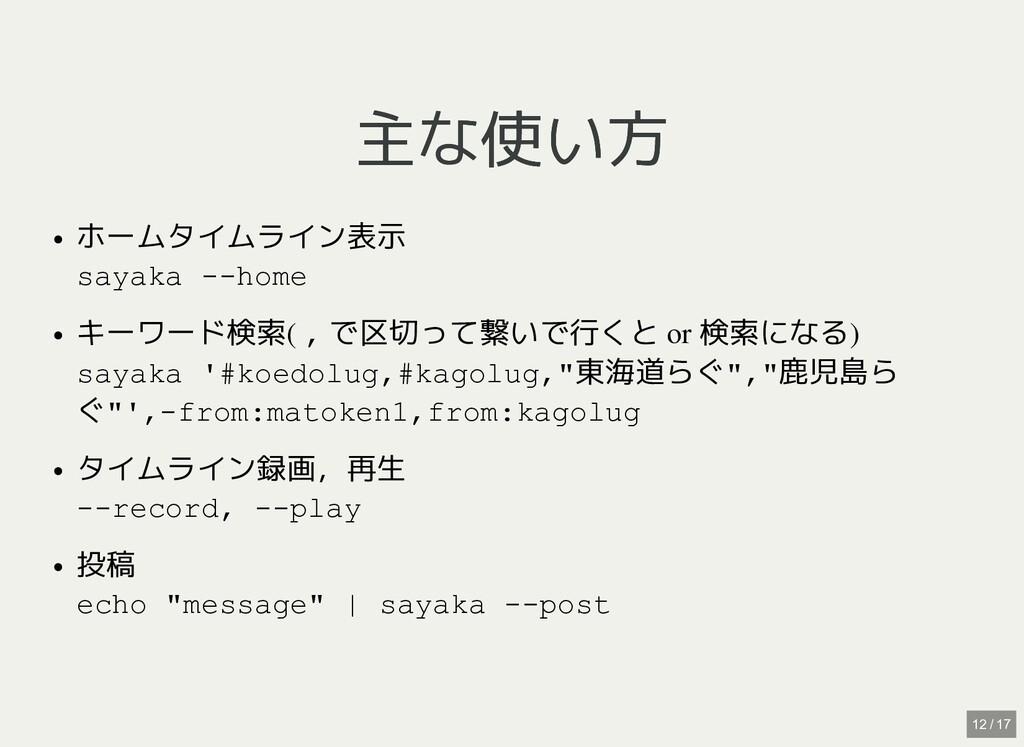 主な使い方 主な使い方 ホームタイムライン表示 sayaka --home キーワード検索( ...