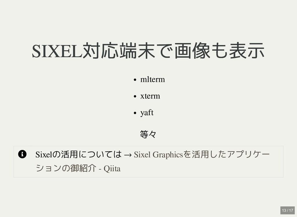 SIXEL対応端末で画像も表示 SIXEL対応端末で画像も表示 mlterm xterm ya...