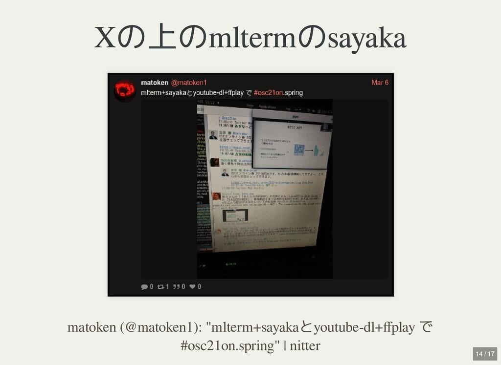 Xの上のmltermのsayaka Xの上のmltermのsayaka matoken (@m...