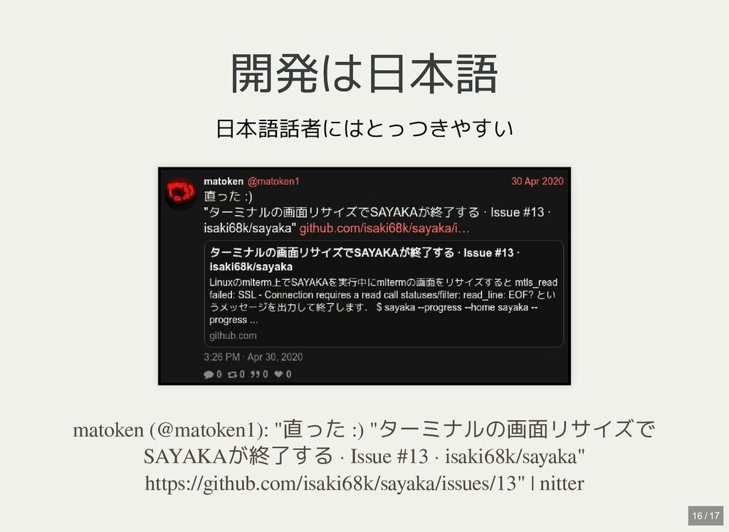 開発は日本語 開発は日本語 日本語話者にはとっつきやすい matoken (@matoken1...