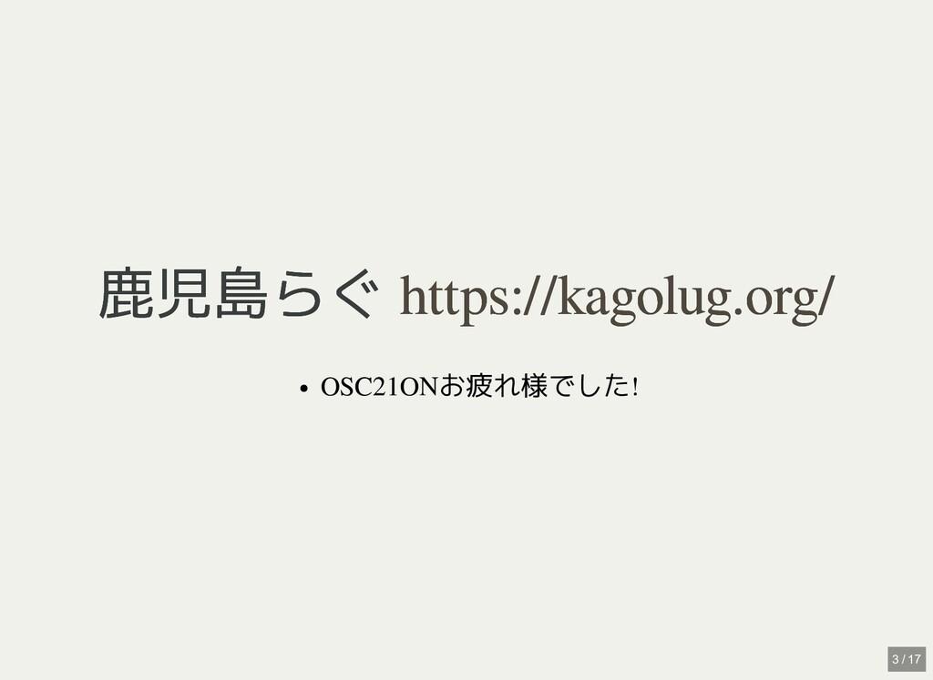 鹿児島らぐ 鹿児島らぐ OSC21ONお疲れ様でした! https://kagolug.org...