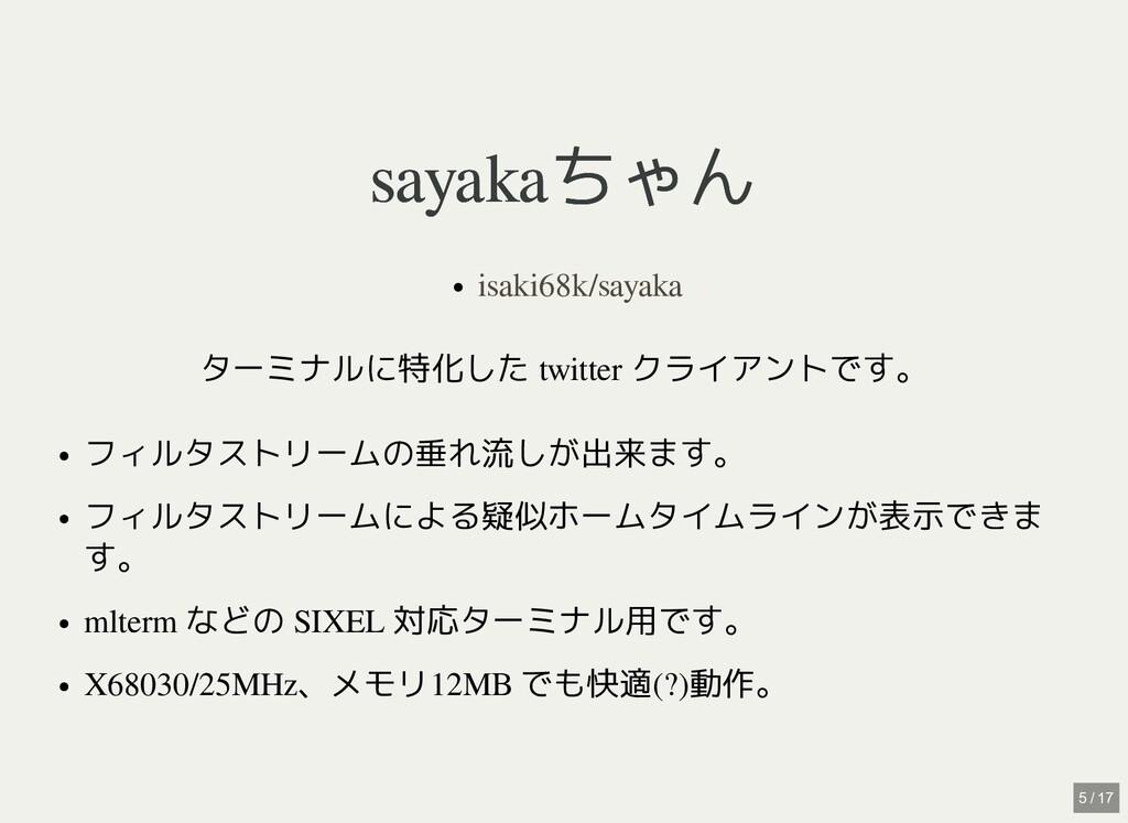 sayakaちゃん sayakaちゃん ターミナルに特化した twitter クライアントです...
