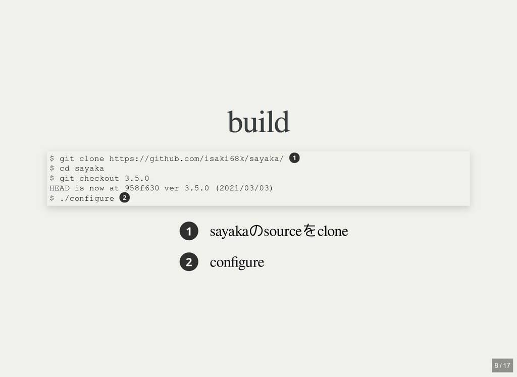 build build 1 sayakaのsourceをclone 2 configure $ ...