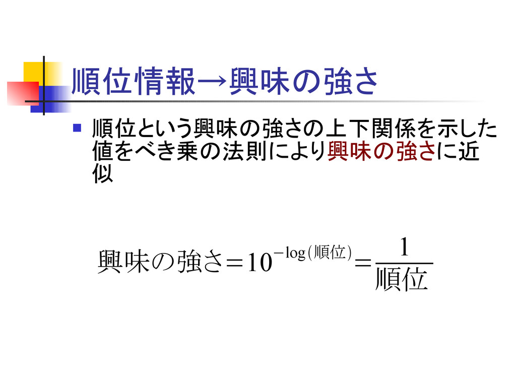 順位情報→興味の強さ  順位という興味の強さの上下関係を示した 値をべき乗の法則により興味の...