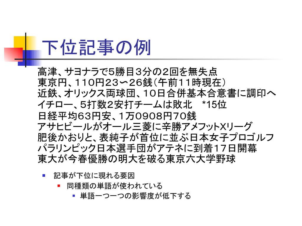 下位記事の例 高津、サヨナラで5勝目3分の2回を無失点 東京円、110円23〜26銭(午前11...