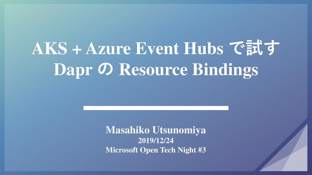 AKS + Azure Event Hubs で試す Dapr の Resource Bind...