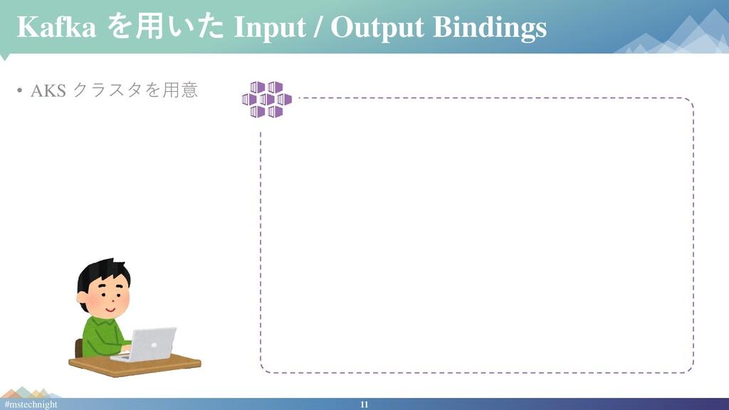 11 #mstechnight Kafka を用いた Input / Output Bindi...