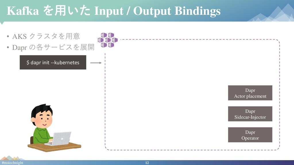 12 #mstechnight Kafka を用いた Input / Output Bindi...