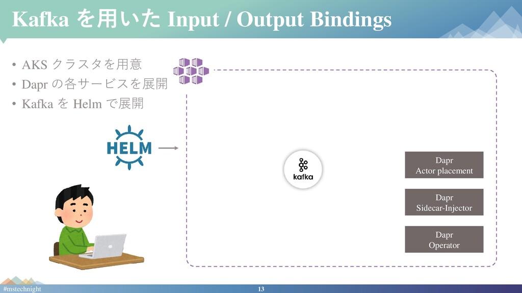 13 #mstechnight Kafka を用いた Input / Output Bindi...
