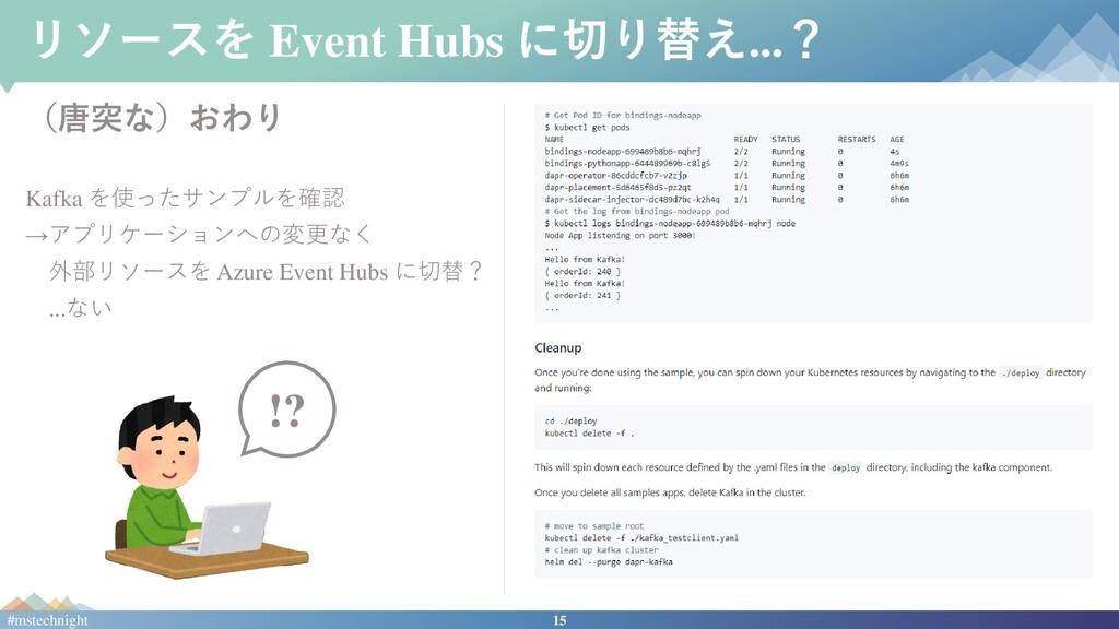 15 #mstechnight リソースを Event Hubs に切り替え...? (唐突な...