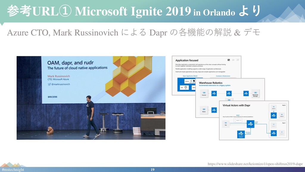19 #mstechnight 参考URL① Microsoft Ignite 2019 in...