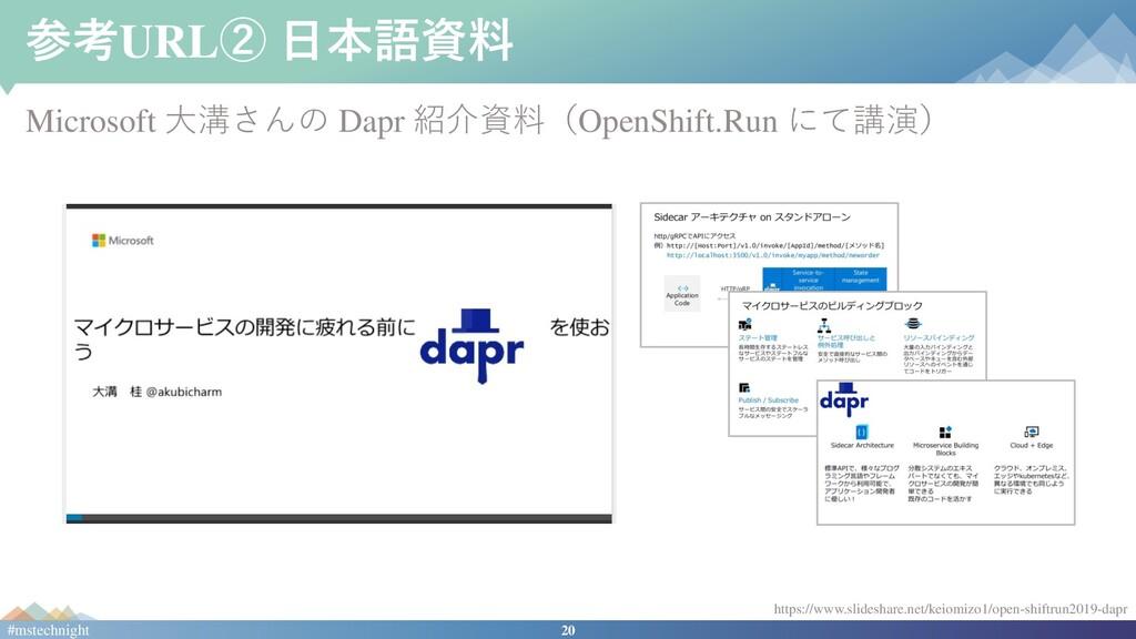 20 #mstechnight 参考URL② 日本語資料 Microsoft 大溝さんの Da...