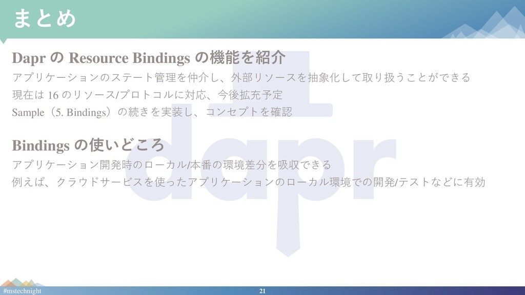 21 #mstechnight まとめ Dapr の Resource Bindings の機...