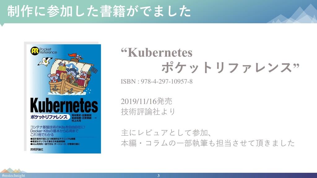 """3 #mstechnight 制作に参加した書籍がでました """"Kubernetes ポケットリ..."""