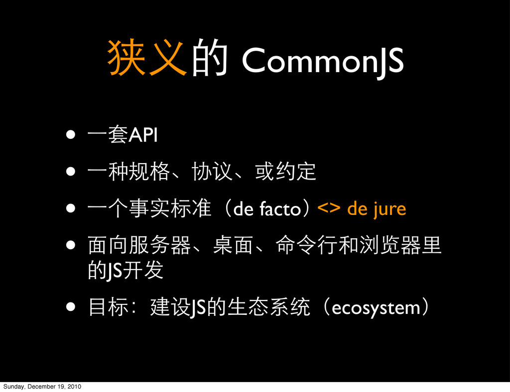 ༮ၬ֥ CommonJS • ၂สAPI • ၂ᇕܿ۬aླྀၰaࠇჿק • ၂۱൙ൌѓሙčde ...