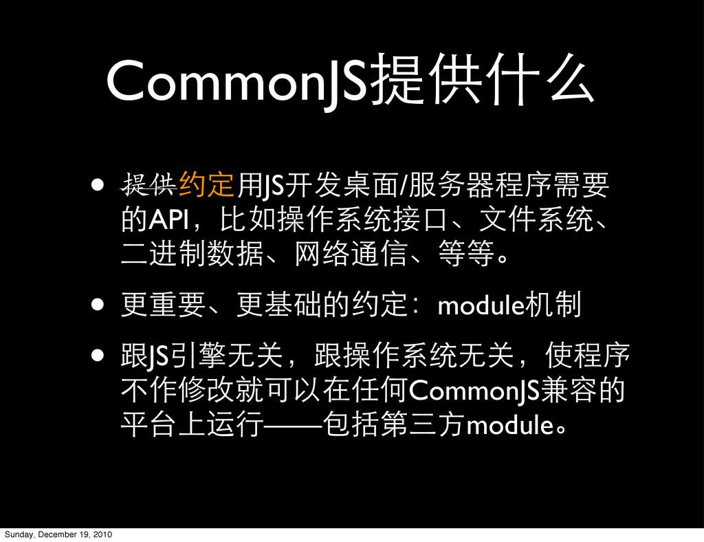 CommonJSิ܂હ • ิ܂ჿקႨJSषؿም૫/ڛༀఖӱླေ ֥APIđбೂҠቔ༢ࢤ...