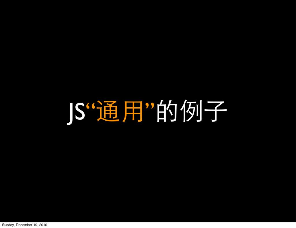 "JS""๙Ⴈ""֥২ሰ Sunday, December 19, 2010"