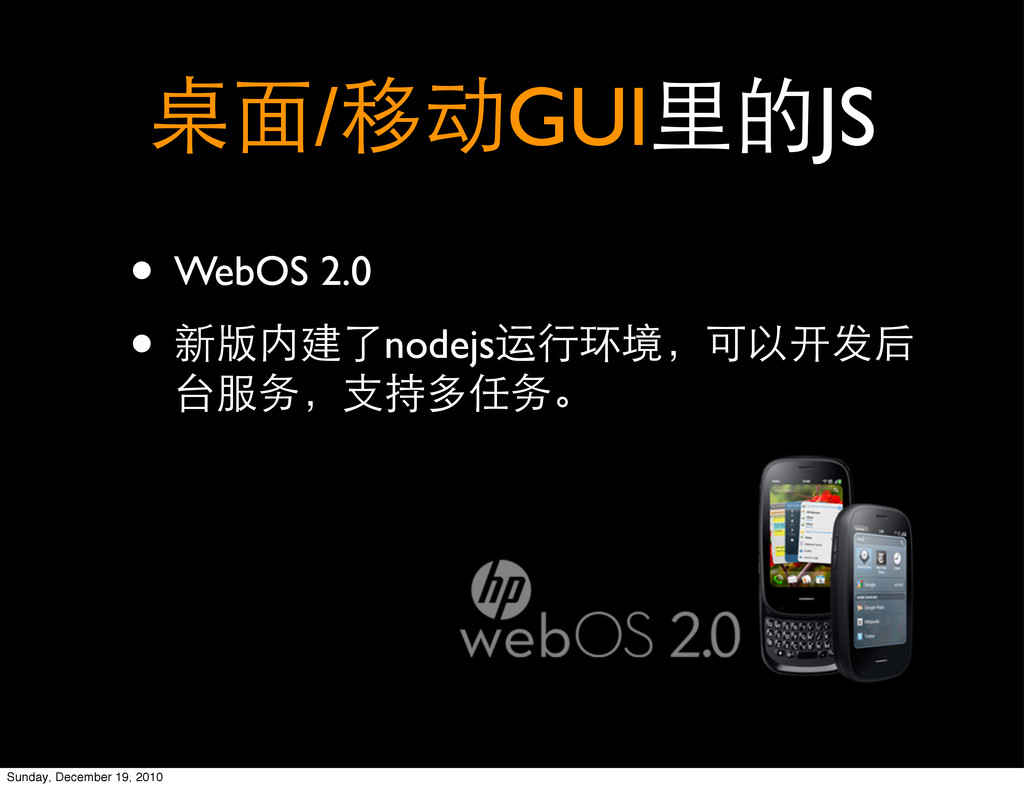 ም૫/၍GUI֥JS • WebOS 2.0 • ྍϱଽਔnodejsᄎྛߌđॖၛषؿ...