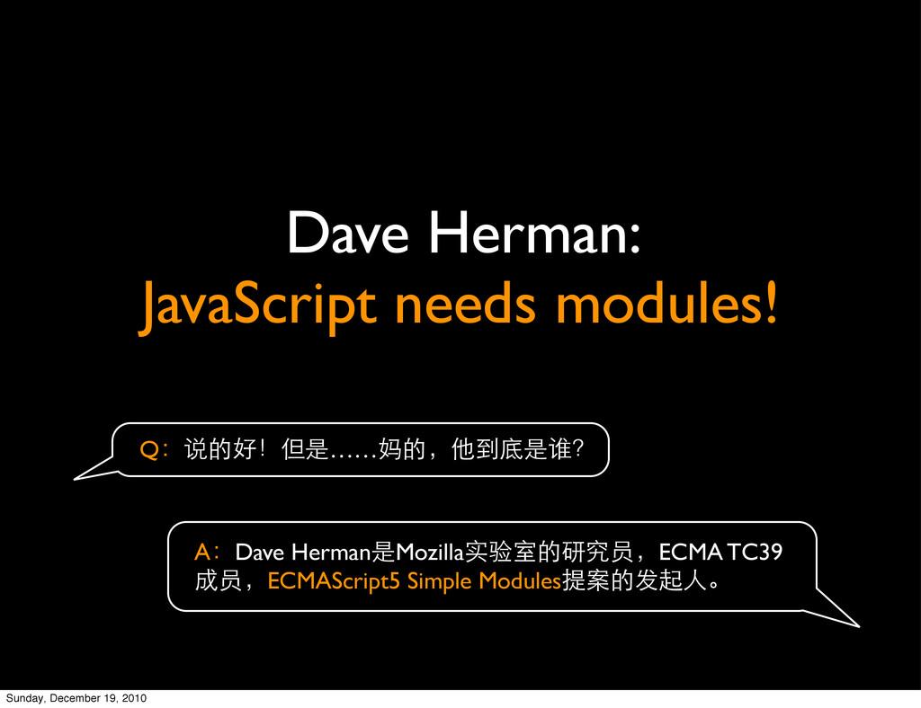 Dave Herman: JavaScript needs modules! Qğඪ֥ݺĆ൞...