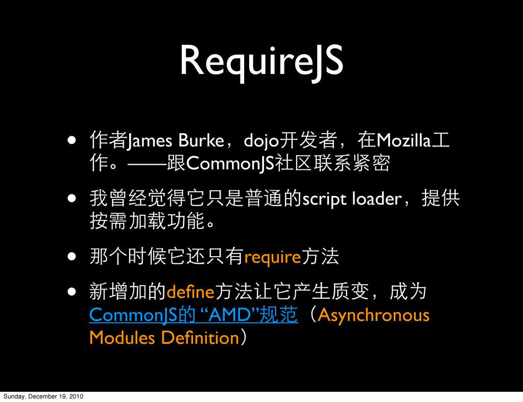RequireJS • ቔᆀJames BurkeđdojoषؿᆀđᄝMozilla۽ ቔb—...