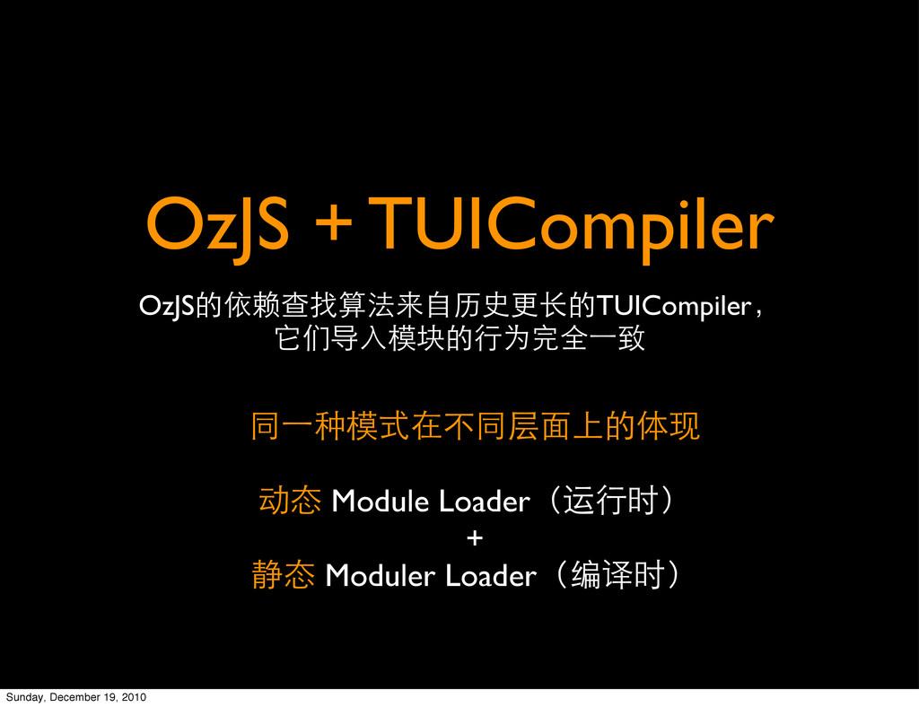OzJS + TUICompiler OzJS֥၇ঠҰᅳෘمটሱൎ۷Ӊ֥TUICompile...